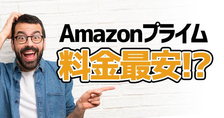 Amazonプライムビデオの料金や支払い方法を徹底解説