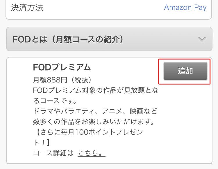 解約前には「登録中」となっていたFOD PREMIUMの欄が、「追加」に変わっていれば解約が正しくできています