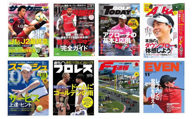 スポーツ誌