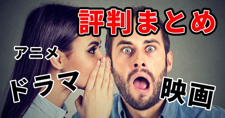 FOD PREMIUMのドラマ・アニメ・映画の評判や口コミまとめ