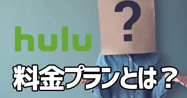 Hulu(フールー)の月額料金はいくら?料金比較と支払い方法を徹底解説