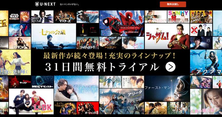 U-NEXTの映画の評判・口コミ