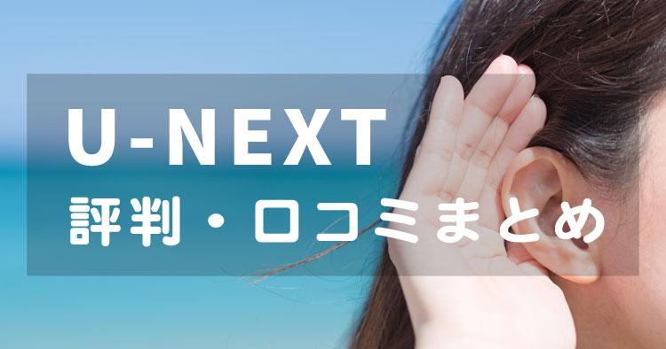 U-NEXTのアニメや映画の評判・口コミまとめ