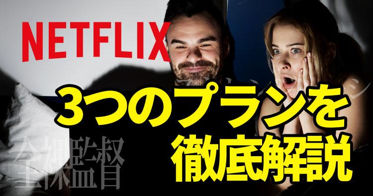 Netflixの月額料金はいくら?料金プランの違いと特徴を徹底解説