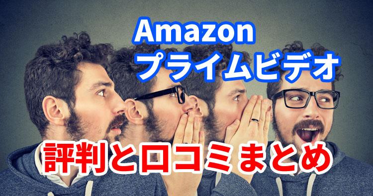 Amazonプライムビデオの評判と口コミまとめ【2020年版】
