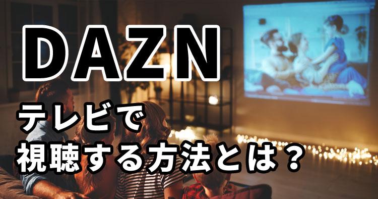 DAZN(ダゾーン)をテレビで視聴する方法を解説