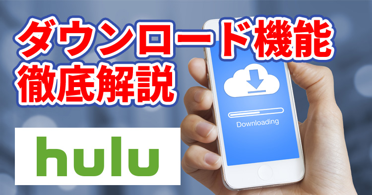 Hulu(フールー)をダウンロードしてオフライン再生する方法と注意点