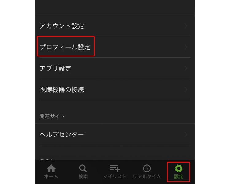Huluアプリの[設定]メニューを開き、[プロフィール設定]を開きます。