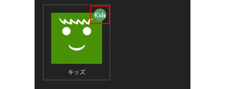 Kidsアイコン