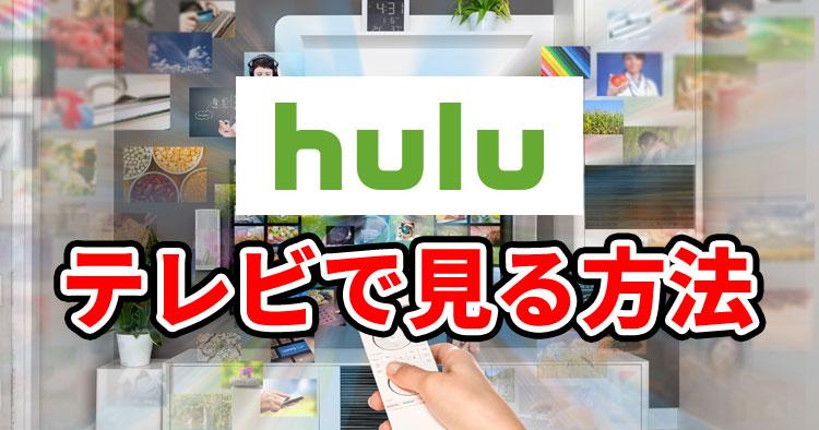 Huluをテレビで見るすべての方法を解説