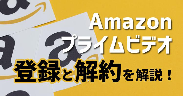 Amazonプライムビデオの無料登録と解約方法を徹底解説