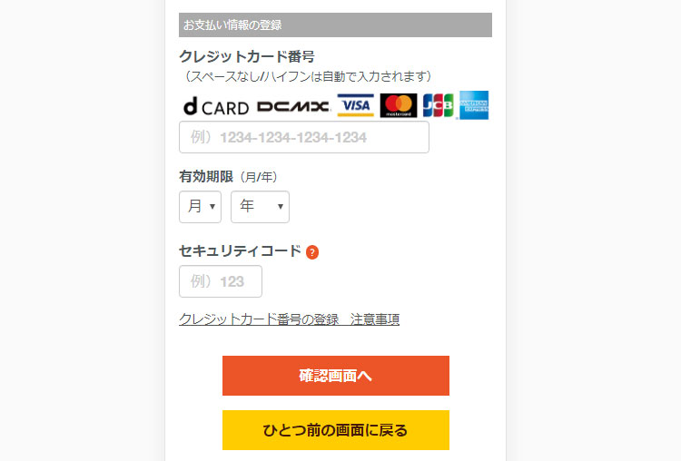 クレジットカード情報の入力