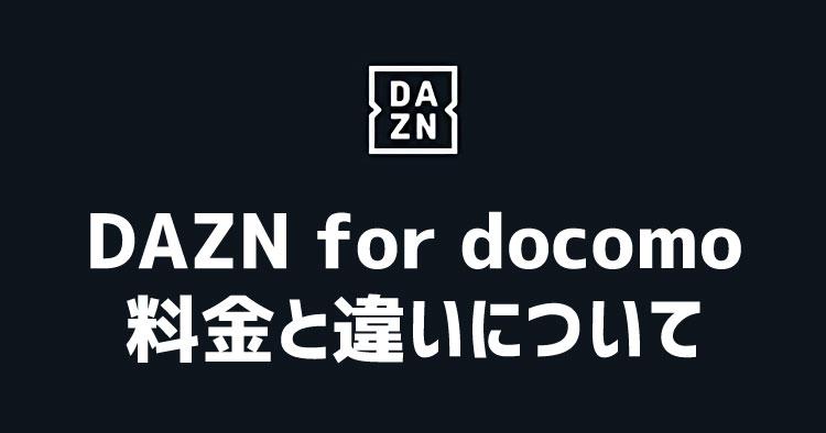DAZN for docomoの料金は?DAZNとの違いと登録方法