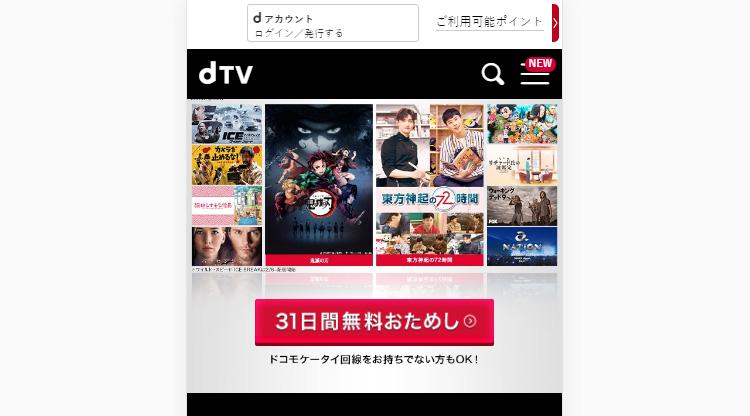 dTVのサイトへアクセス
