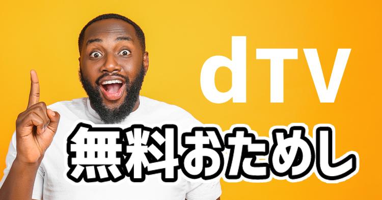 dTVの会員登録方法と注意点!無料おためしで31日間無料で利用する