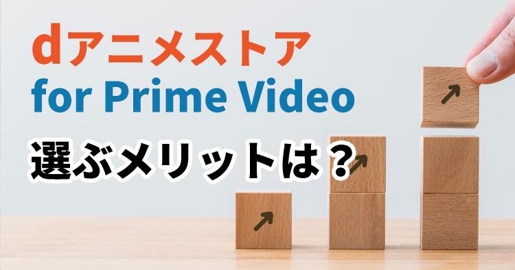 dアニメストア for Prime Videoを選ぶメリットは?