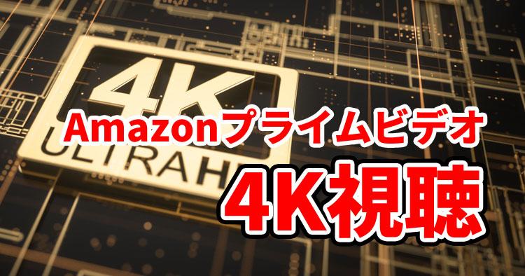 Amazonプライムビデオを4Kで見る方法と作品まとめ