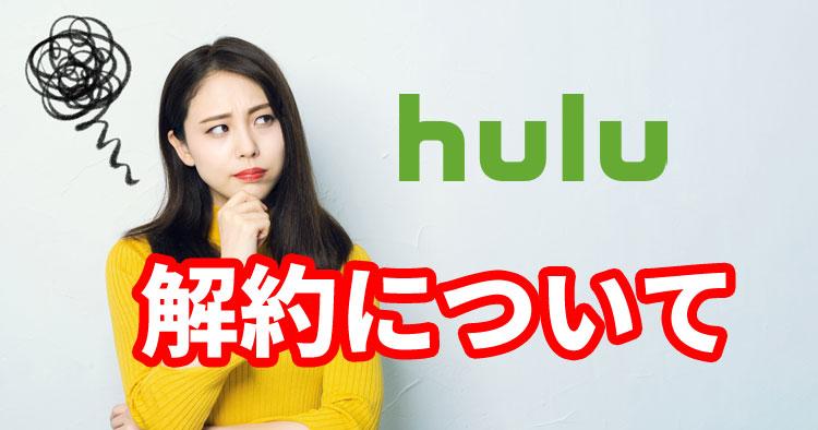 Huluの解約の仕方と取り消し方法を徹底解説