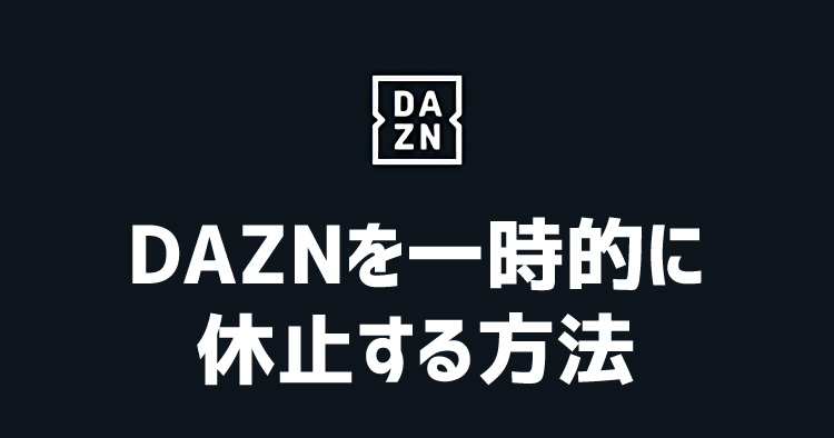 DAZNを一時的に休止する方法と休止できない原因は?