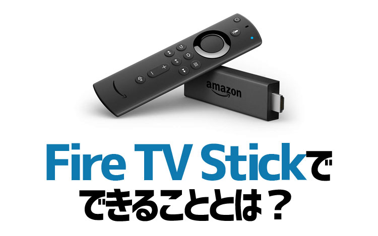 Fire TV Stickでできることとは?種類、機能、価格の違いも徹底的に解説!