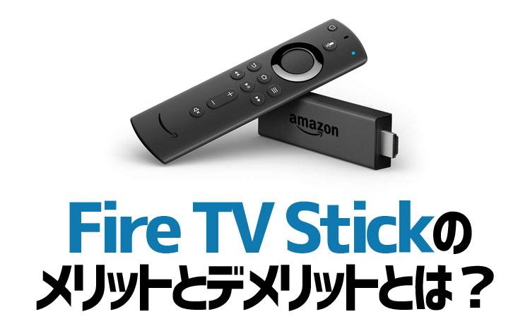 【レビュー】Fire TV Stickを使ってみて感じたメリットとデメリット