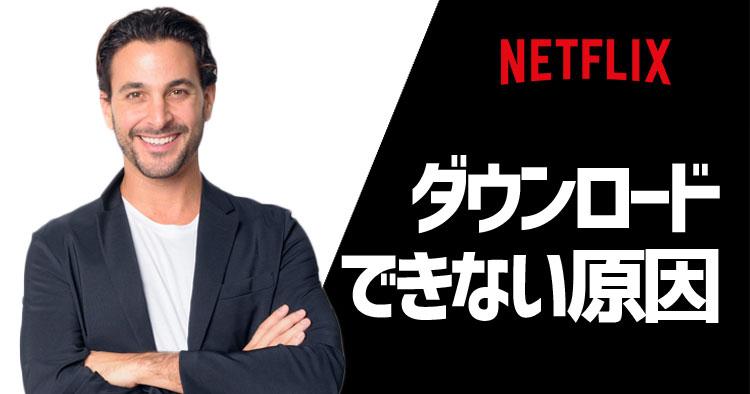 Netflixでダウンロードしてオフライン再生する方法とエラーの対処法