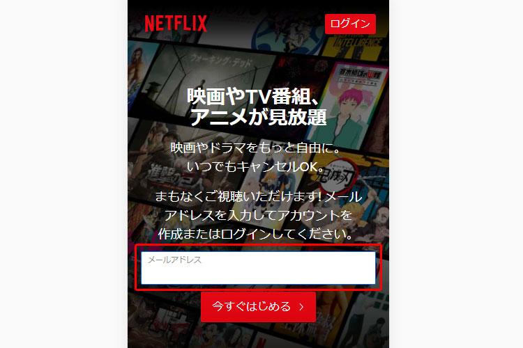 Netflixの公式サイトへアクセス