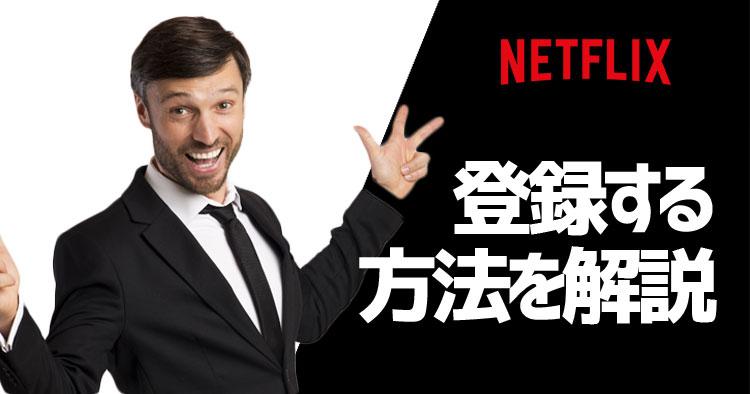 Netflix(ネットフリックス)の登録方法を解説!無料お試し視聴はできる?