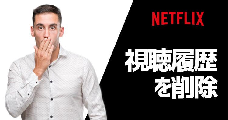 Netflixの視聴履歴を削除する方法とは?アプリからは消せないの?
