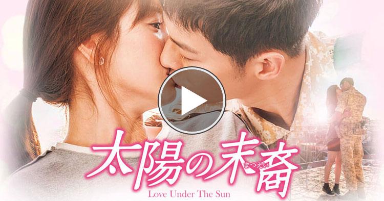 太陽の末裔 Love Under The Sun