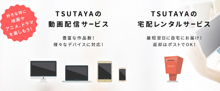 TSUTAYAの動画配信サービス
