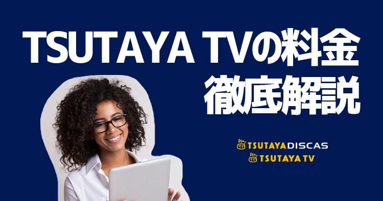 TSUTAYA TVの料金プランの仕組みと支払い方法について徹底解説