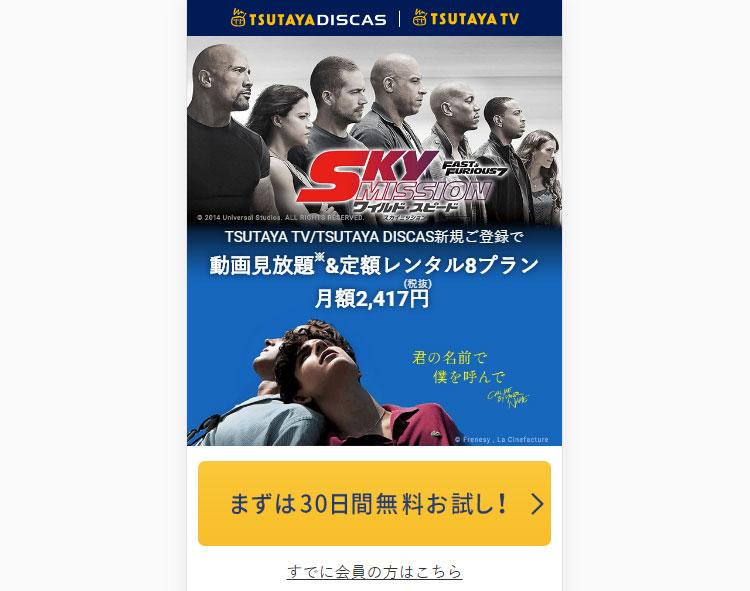 TSUTAYA TVのWebサイトへアクセス