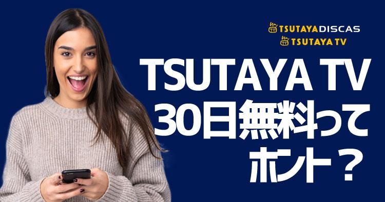 TSUTAYA TVの無料お試しの登録手順と事前に知っておきたいこととは?