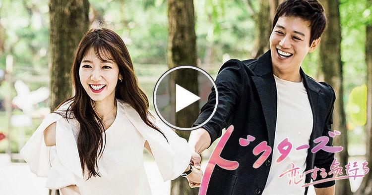 ドクターズ 恋する気持ち 動画を無料視聴する   U-NEXT Hulu Amazonプライム dTV