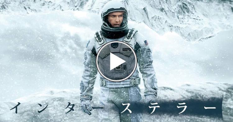 映画 インターステラーを無料視聴できる動画配信サービス(VOD)は?