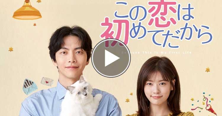 「この恋は初めてだから」動画を無料視聴できる動画配信サービス情報 | Hulu Amazon U-NEXT