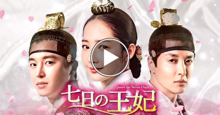 七日の王妃 動画を吹き替えで視聴するなら【Hulu Amazonプライム U-NEXT dTV】