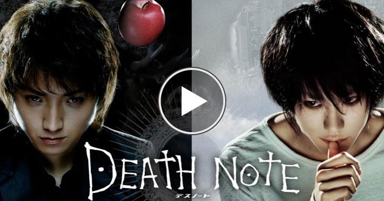 【最高の頭脳戦】映画「デスノート」の動画フルを無料視聴できる動画配信サービスは?