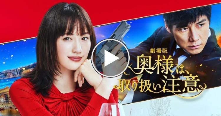 映画『奥様は、取り扱い注意』を視聴できる動画配信サイトは?【Netflix Amazonプライムビデオ Hulu dTV】