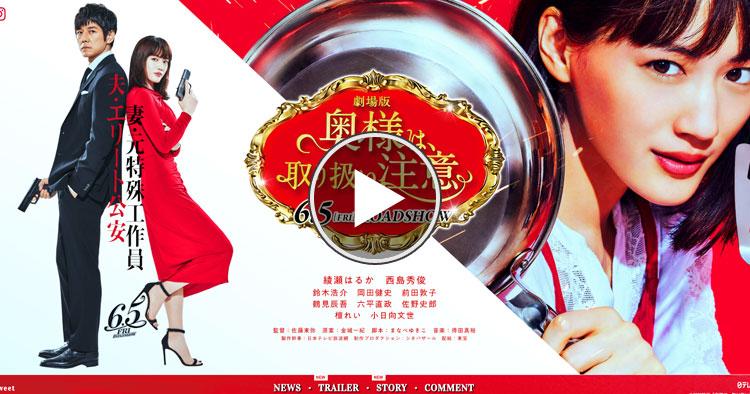 映画『奥様は、取り扱い注意』動画フルで無料視聴できる動画配信サービスは?【VOD】