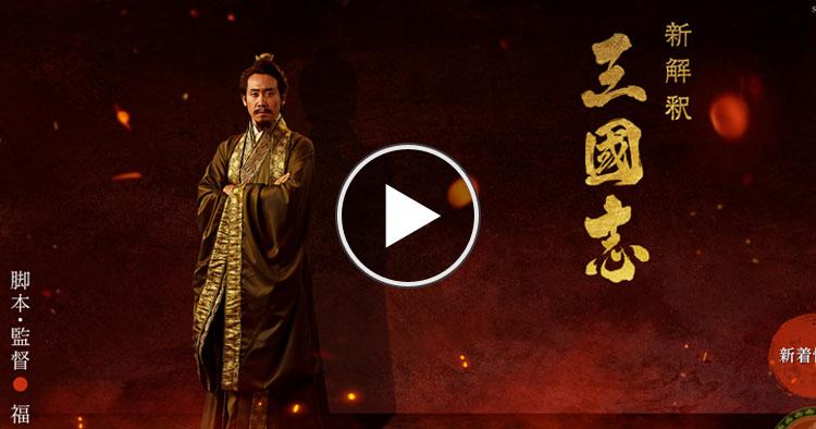映画『新解釈・三國志』が無料視聴できる動画配信サービスは?【Hulu Netflix Amazon U-NEXT dTV】