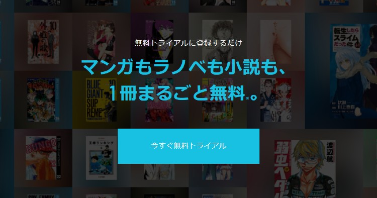 U-NEXTの読み放題サービス
