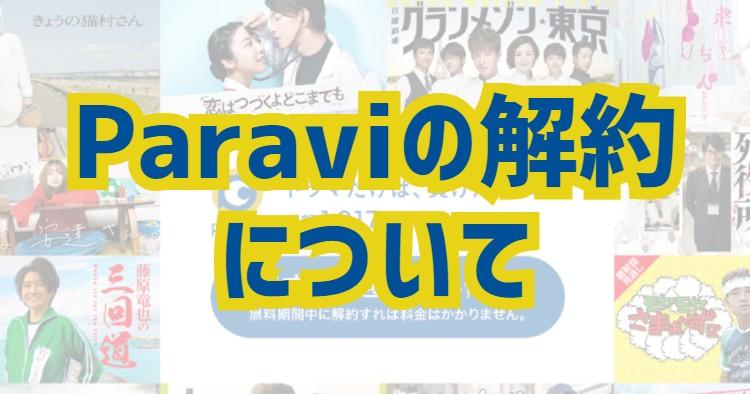 Paraviの解約方法は簡単?iPhoneアプリからも解約できるのか解説!