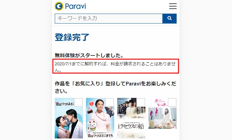 Paraviの登録申込み完了