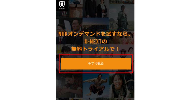 NHKオンデマンドをU-NEXTから登録する時の違いと注意点まとめ【失敗しないためのコツとは?】