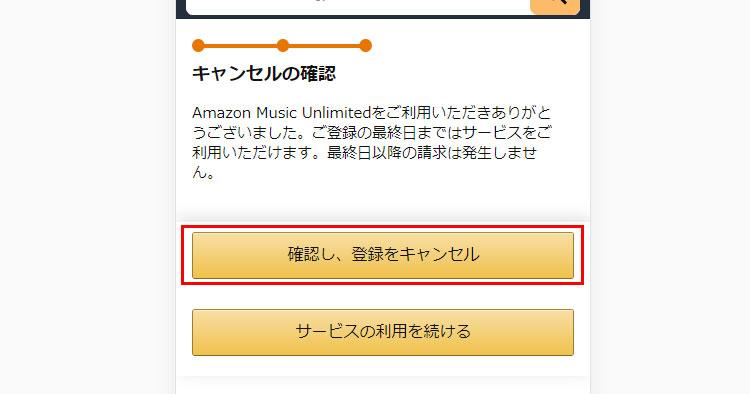 [確認し、登録をキャンセル]を選択