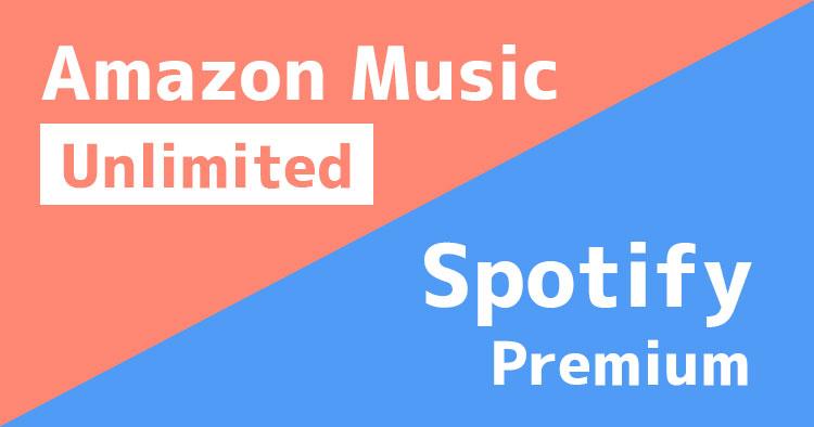 【Amazon Music UnlimitedとSpotifyプレミアム】料金プランや機能の違いを比較【迷わない選び方とは?】