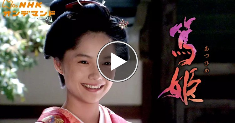 篤姫はNetflixやAmazonプライムビデオ、Huluで配信してる?動画配信サービスを調査!