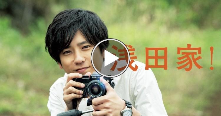「浅田家!」の配信はNetflix、Amazonプライムビデオ、Huluで視聴できる?